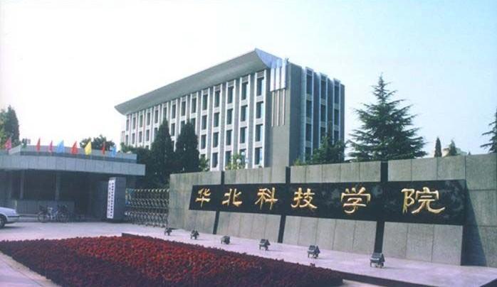 华北科技学院